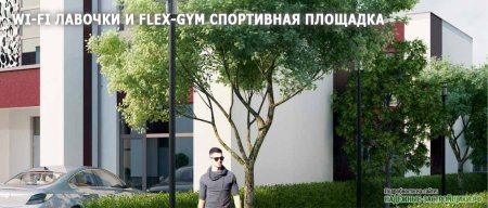wi-fi лавочки и Flex-GYM спортивная площадка